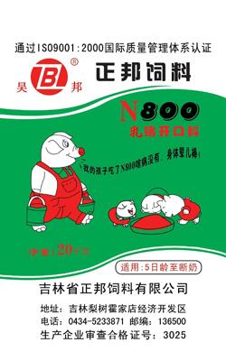 乳猪开口料N800