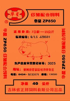 乳猪配合饲料zp850