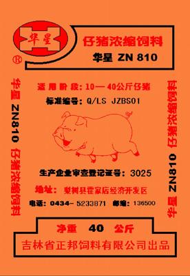 仔猪浓缩饲料ZN810