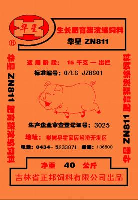 育肥猪浓缩饲料ZN811